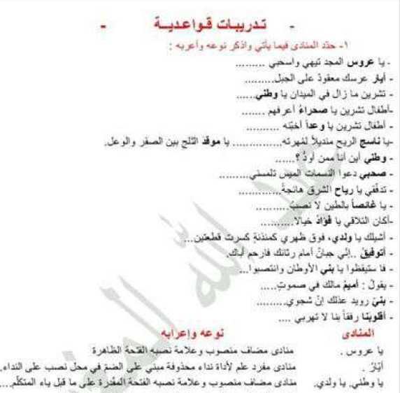 تدريبات قواعدية محلولة اللغة العربية البكالوريا العلمي