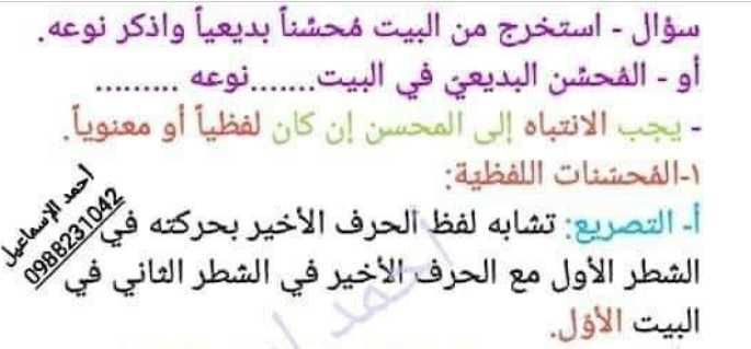 المحسن البديعي اللفظي اللغة العربية البكالوريا