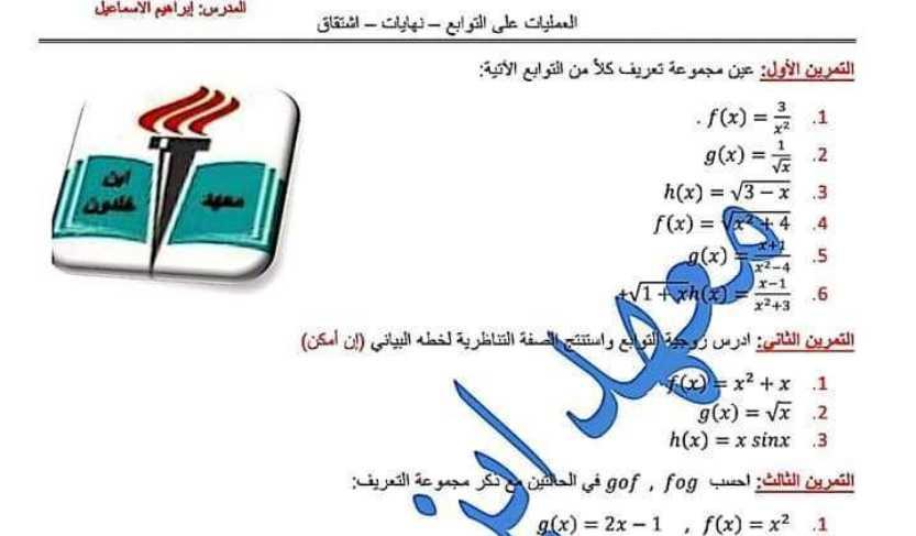 أوراق عمل محلولة رياضيات البكالوريا العلمي