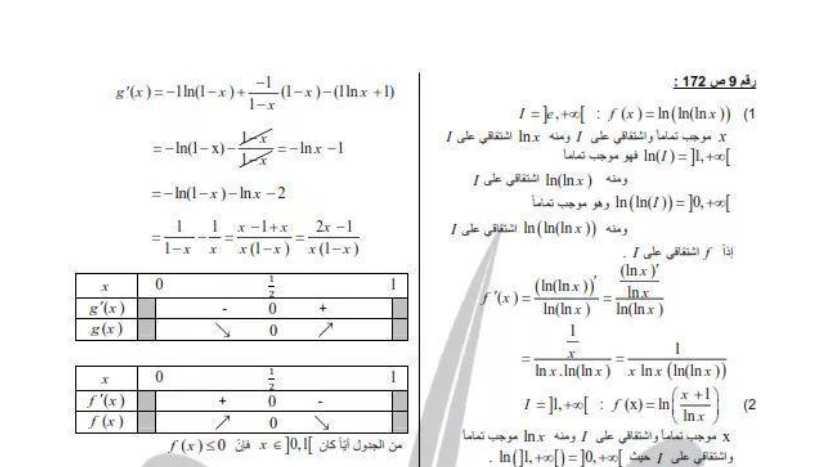 حل التمارين من الصفحة 171 حتى 178 تحليل رياضيات البكالوريا العلمي
