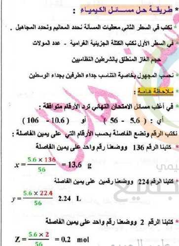شرح كيفية حل مسائل الكيمياء الصف التاسع