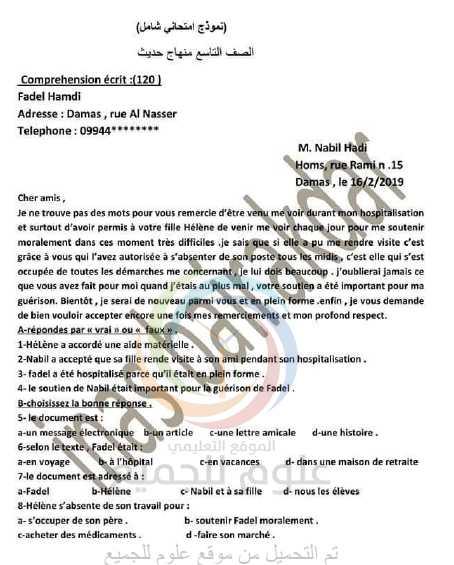نموذج امتحان شامل اللغة الفرنسية الصف التاسع