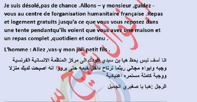 جمل الوحدة الأولى التي تفيد في المواضيع اللغة الفرنسية الصف التاسع
