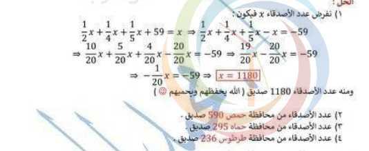 تمرين محلول رياضيات الصف التاسع