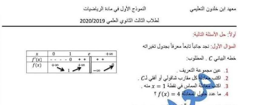 نموذج شامل مع سلم التصحيح رياضيات البكالوريا العلمي