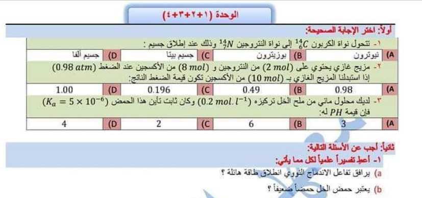 نماذج كيمياء بكالوريا سوريا علمي - نموذجين اختبار في الوحدات الأربعة كيمياء البكالوريا العلمي