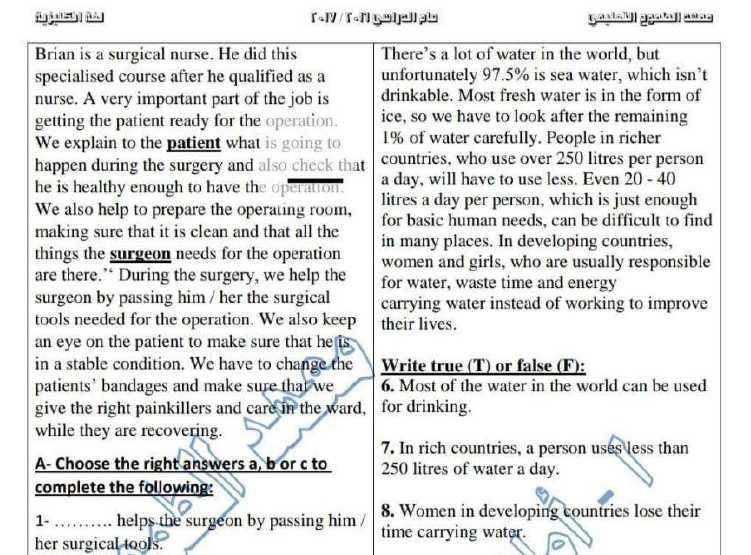 اختبار الوحدة الثالثة مع الحل اللغة الانكليزية الصف التاسع