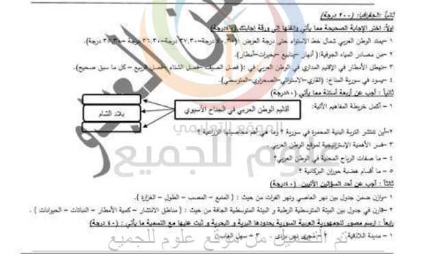 نماذج جغرافيا تاسع سوريا - نموذج امتحاني جغرافيا و تاريخ مع سلم التصحيح الصف التاسع