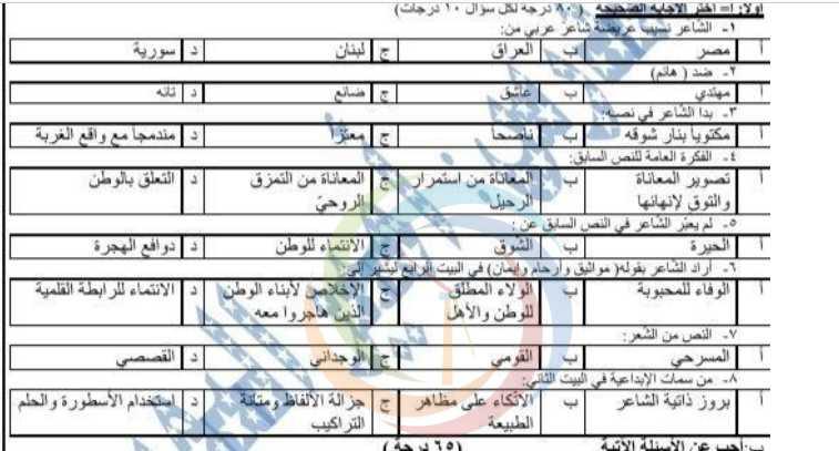 نموذج قصيدة المهاجر مع الحل اللغة العربية البكالوريا الأدبي