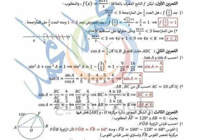 حل أسئلة محافظة حمص دورة ٢٠١٩ رياضيات الصف التاسع