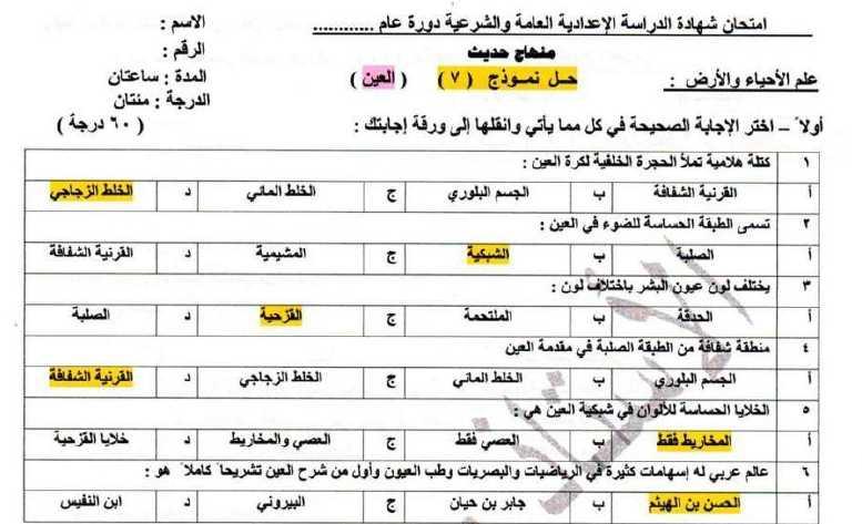 نماذج امتحانية محلولة درس( العين - الأذن ) علوم الصف التاسع