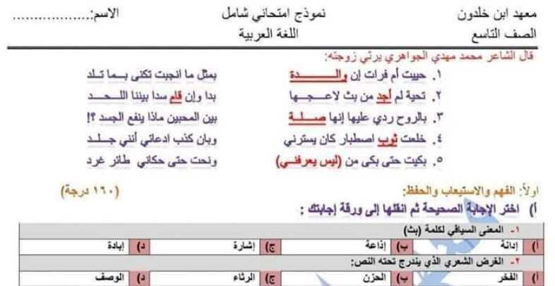 نموذج اختبار مع الحل اللغة العربية الصف التاسع