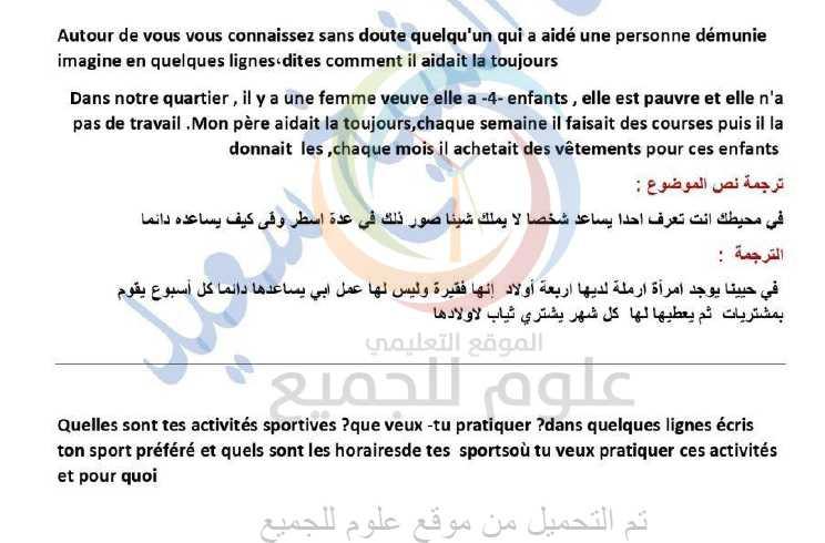 جمل تفيد في صياغة المواضيع للوحدة الثانية اللغة الفرنسية الصف التاسع