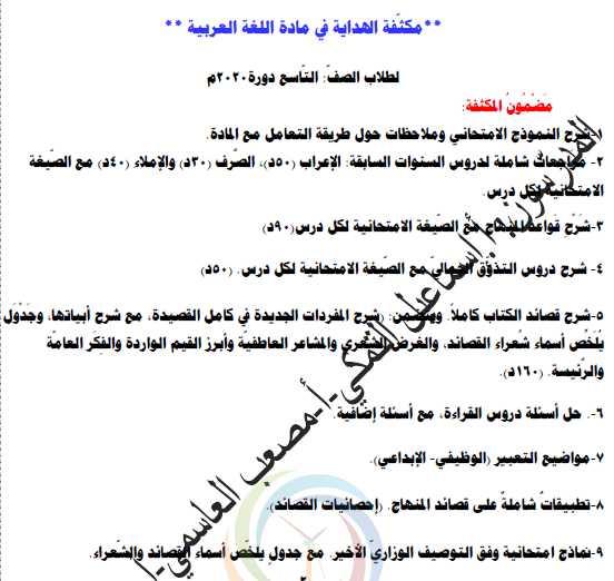 مكثفة الهداية اللغة العربية الصف التاسع