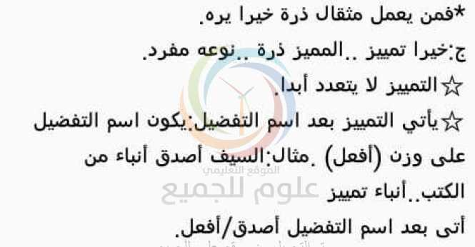 الضمائر المتصلة والمنفصلة والتمييز والعطف اللغة العربية الصف التاسع