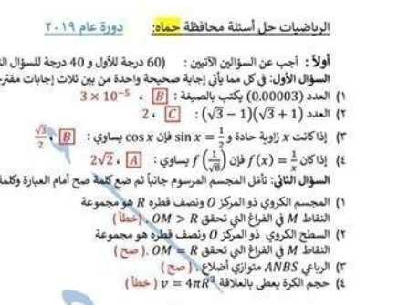 حل أسئلة محافظة حماه دورة ٢٠١٩ رياضيات الصف التاسع