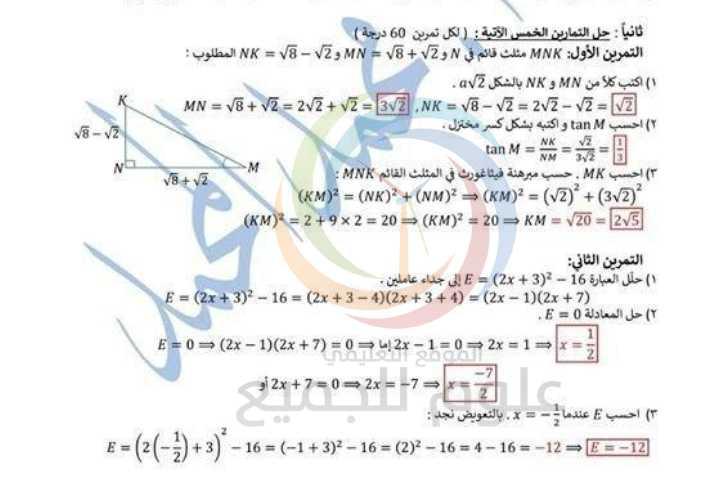 حل أسئلة الرياضيات دورة محافظة دمشق دورة ٢٠١٩ الصف التاسع