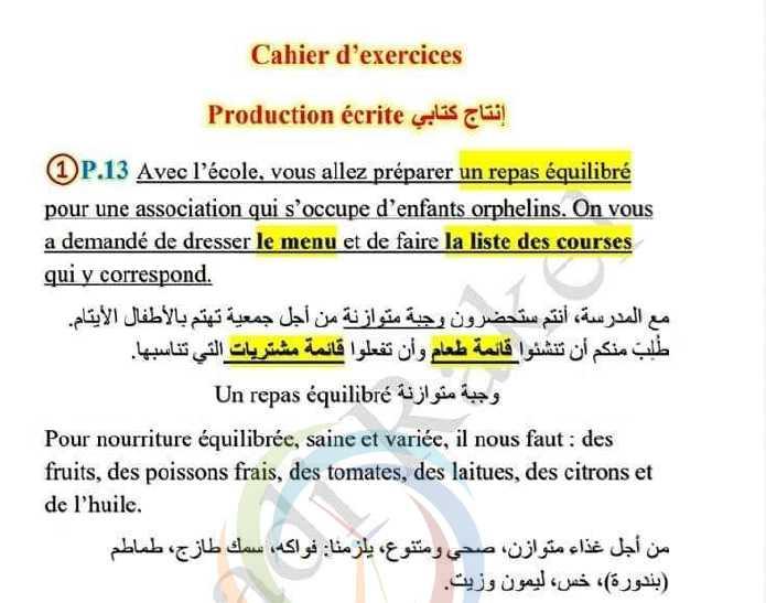 ثلاثة مواضيع اللغة الفرنسية الصف التاسع