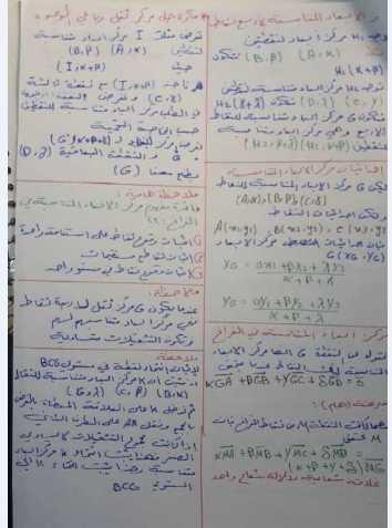 ملخص أشعة رياضيات البكالوريا العلمي