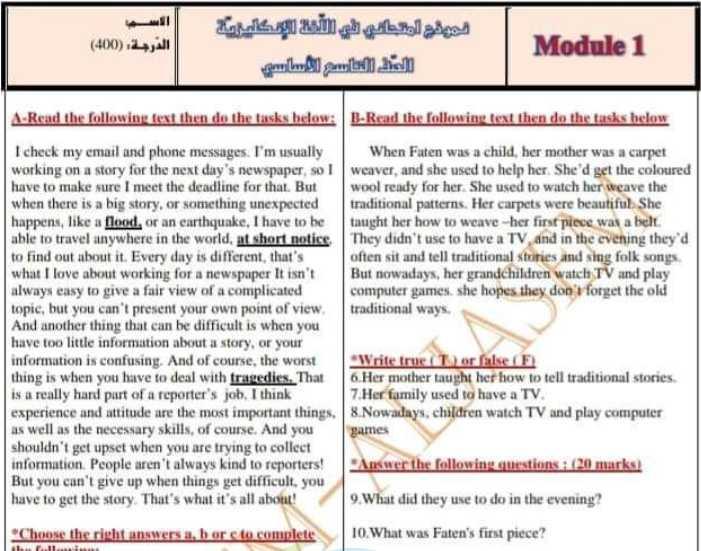 نموذج امتحاني شامل مع الحل اللغة الإنكليزيّة الصف التاسع