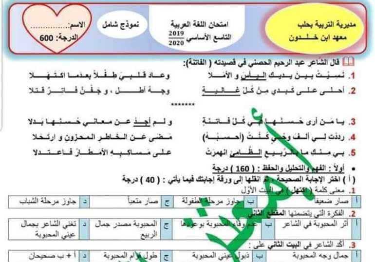 نموذج شامل مع الحل وسلم التصحيح اللغة العربية للصف التاسع