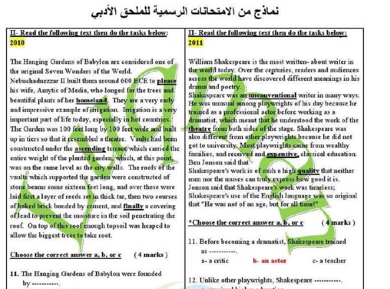 حلول نماذج من الامتحانات الرسمية للملحق الأدبي اللغة الانكليزية البكالوريا الأدبي