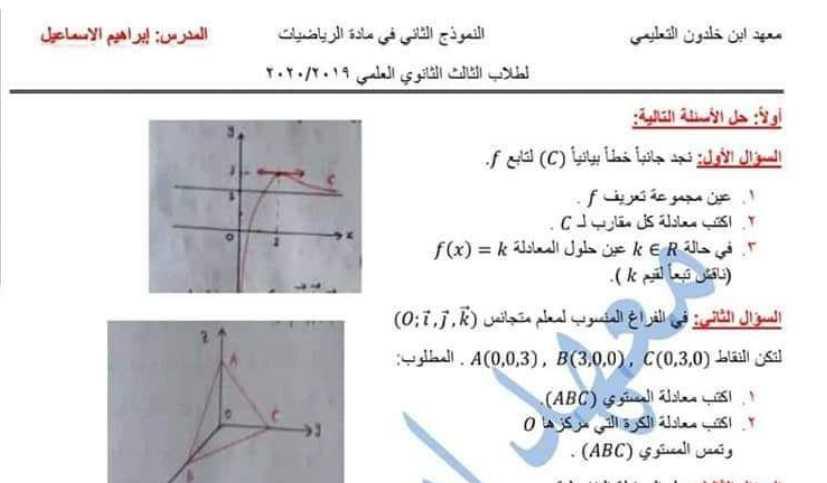 نماذج وزارية رياضيات بكالوريا سوريا - نموذج شامل مع الحل رياضيات البكالوريا العلمي