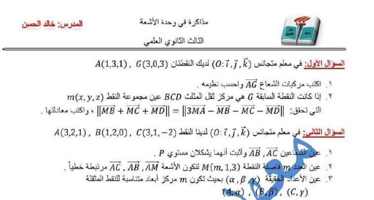 نماذج رياضيات بكالوريا مع الحل - نموذج في وحدة الاشعة رياضيات البكالوريا العلمي