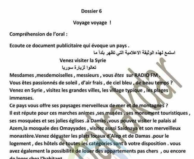 حلول الوحدة السادسة اللغة الفرنسية الصف التاسع