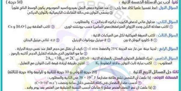 نماذج كيمياء بكالوريا سوريا علمي - نموذج كيمياء شامل مع الحل البكالوريا العلمي