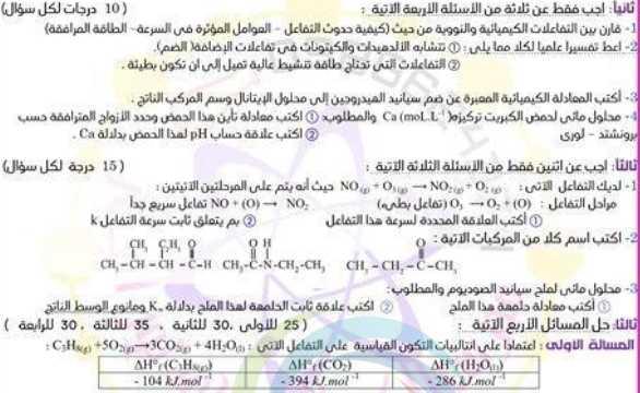 نماذج كيمياء بكالوريا سوريا علمي - نموذج كيمياء شامل مع الحل البكالوريا العلمي منهج قديم