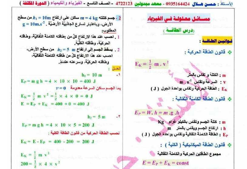 مسائل محلولة في درس الطاقة  فيزياء الصف التاسع