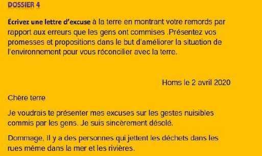 موضوع الوحدة الرابعة فرنسي البكالوريا
