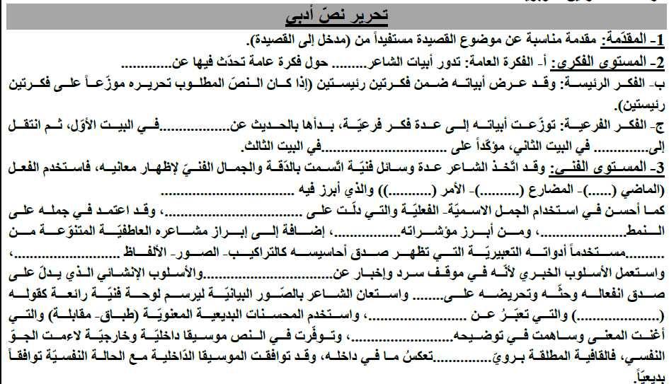 تحرير نص أدبي اللغة العربية البكالوريا العلمي و الأدبي