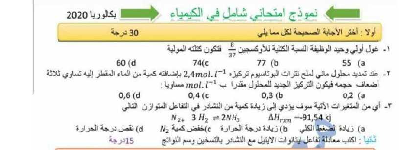 نماذج كيمياء بكالوريا سوريا علمي - نموذج امتحاني شامل كيمياء البكالوريا العلمي