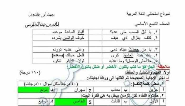 نموذج اختبار شامل لمادة اللغة العربية مع الحل الصف التاسع