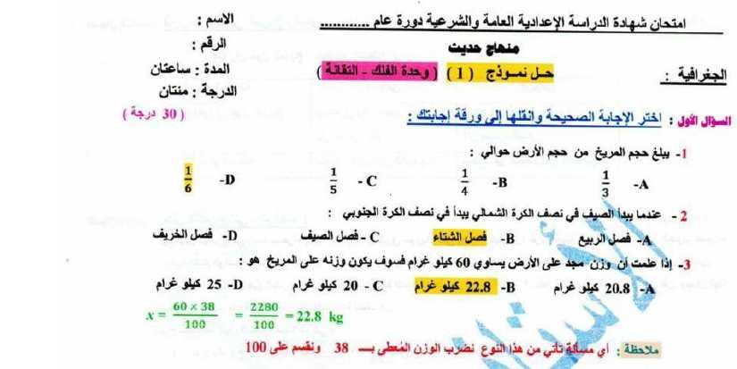 نماذج وحدة الفلك - التقانة مع الحل جغرافية  الصف التاسع