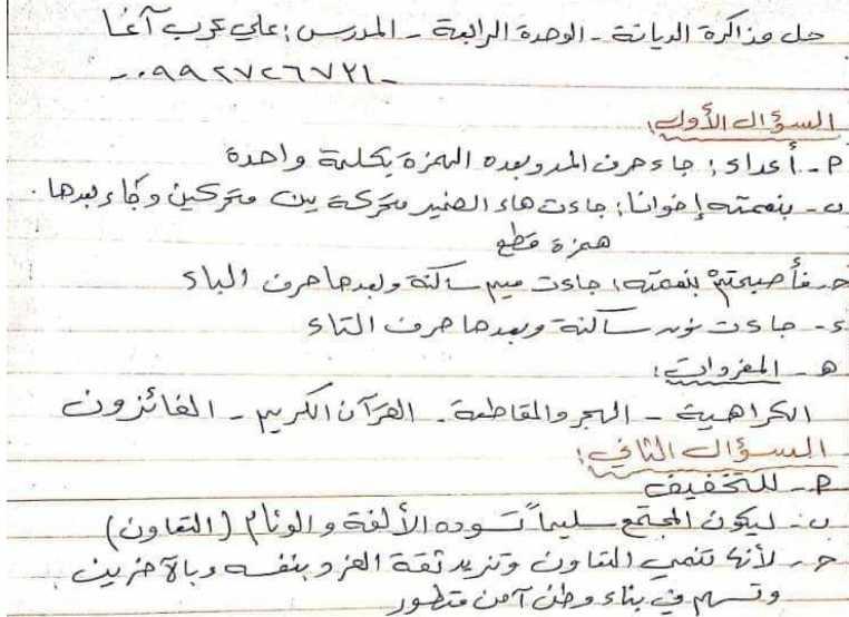اختبار الوحدة الرابعة ديانة مع الحل الصف التاسع
