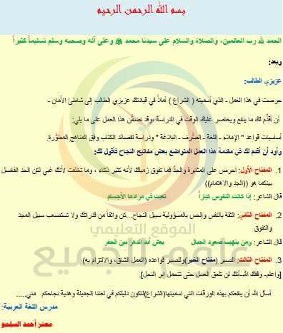تاسع 2020 الشراع في اللغة العربية