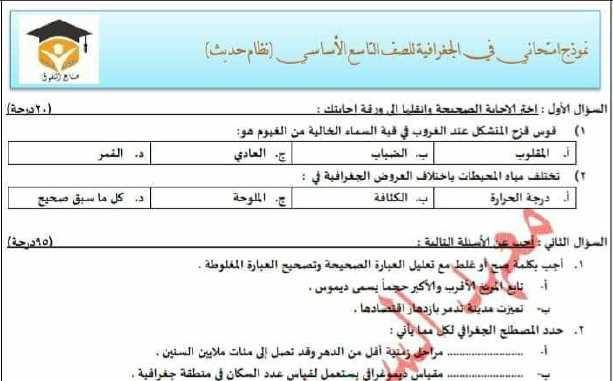 نماذج جغرافيا تاسع سوريا - نموذج امتحاني وفق المنهاج الحديث المطوَّر جغرافيا الصف التاسع