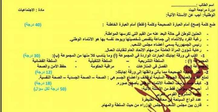 نماذج جغرافيا تاسع سوريا - نموذج امتحاني اجتماعيات الصف التاسع