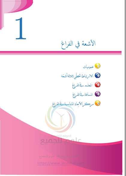 دليل المعلم الجزء الثاني رياضيات البكالوريا العلمي