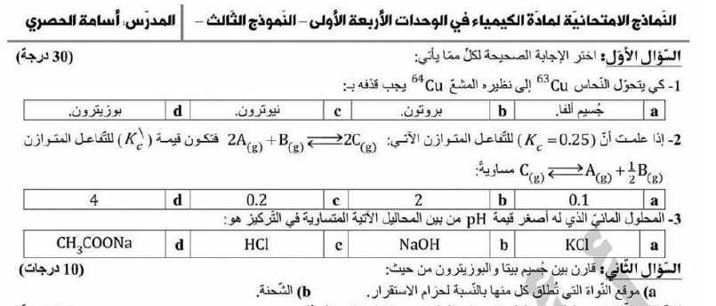 نماذج كيمياء بكالوريا سوريا علمي - نماذج امتحانية شاملة في الوحدات الأربعة الأولى كيمياء البكالوريا العلمي