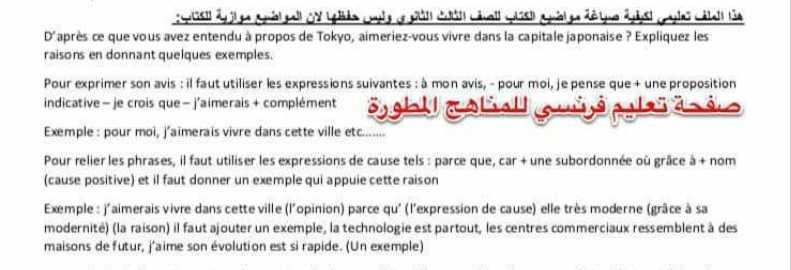 كيفية كتابة المواضيع اللغة الفرنسية بكالوريا