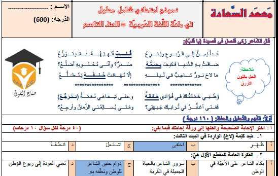 نموذج قصيدة ياقلب مع الحل اللغة العربية الصف التاسع