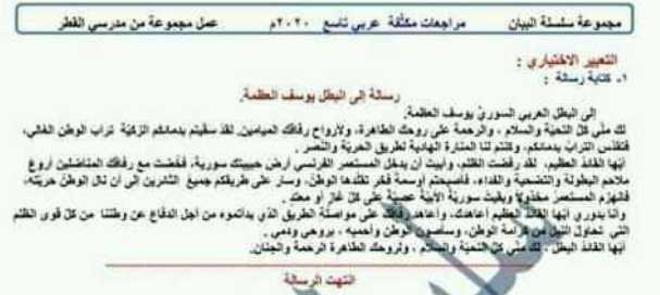 نماذج تعبير اللغة العربية الصف التاسع