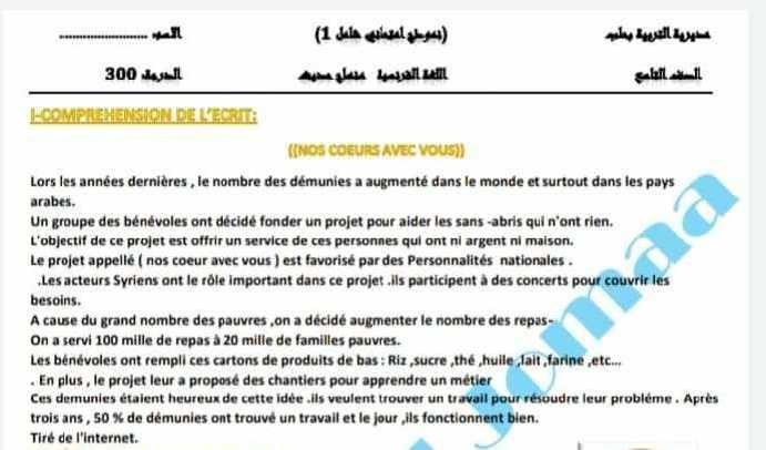نماذج شاملة اللغة الفرنسية مع الحلول الصف التاسع