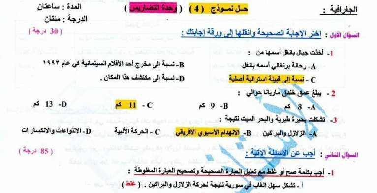 نماذج امتحانية محلولة (وحدة التضاريس) جغرافية  الصف التاسع