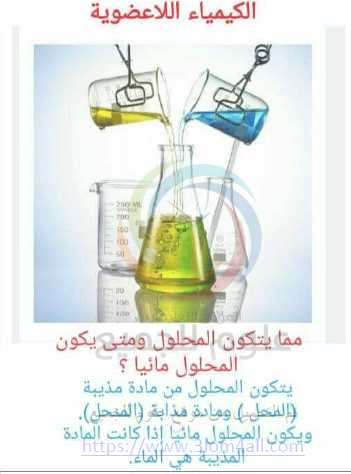 مراجعة الكيمياء اللاعضوية الصف التاسع