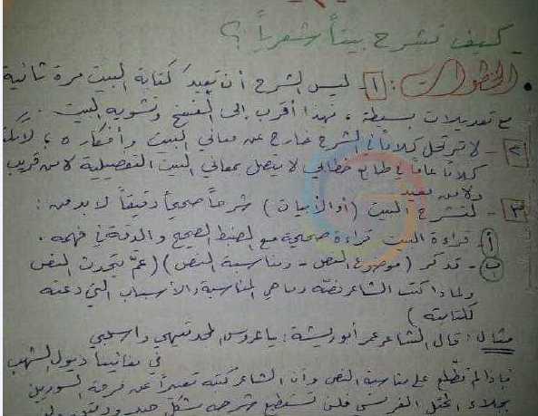 كيف أشرح بيتا شعريا اللغة العربية الصف التاسع